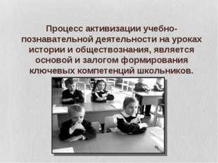 Процесс активизации учебно-познавательной деятельности на уроках истории и об