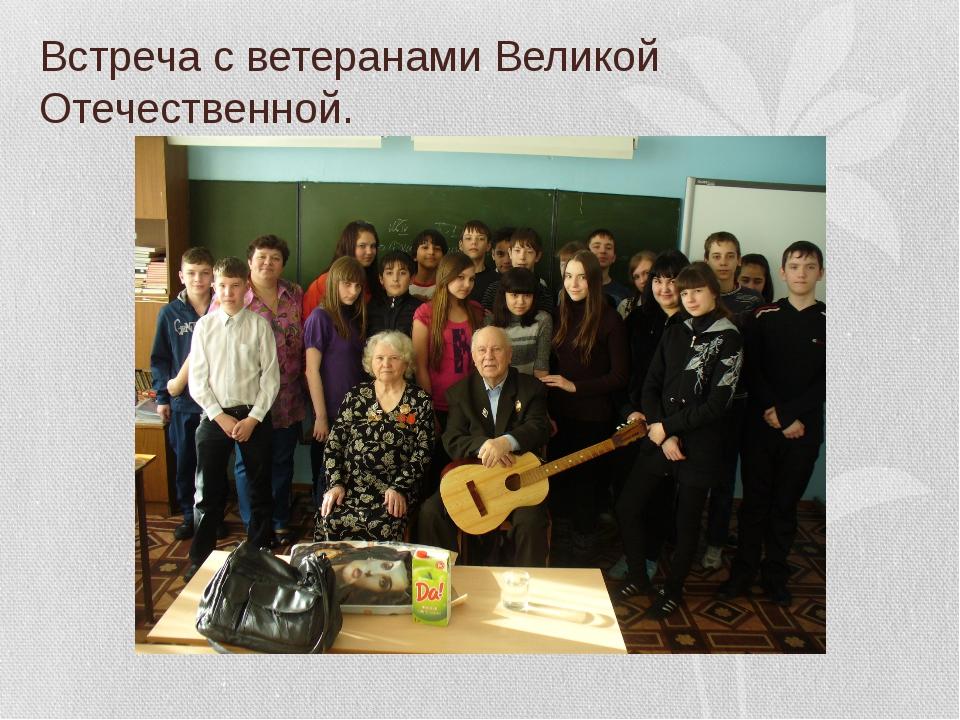 Встреча с ветеранами Великой Отечественной.