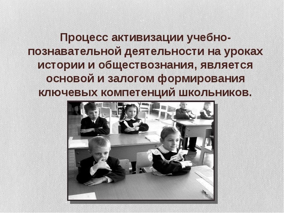 Процесс активизации учебно-познавательной деятельности на уроках истории и об...