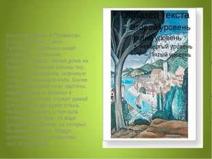 Картина «Гавань в Провансе» (1912, Эрмитаж, Санкт-Петербург). Художник пишет