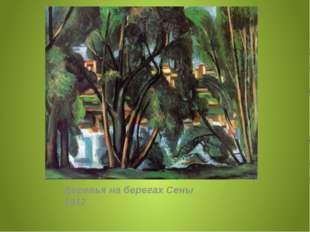 Деревья на берегах Сены 1912