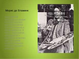 Морис де Вламинк французский живописец и график, которого считают родоначальн