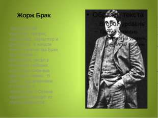 Жорж Брак Французский художник, график, сценограф, скульптор и декоратор. В