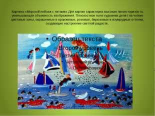 Картина «Морской пейзаж с яхтами».Для картин характерна высокая линия горизон