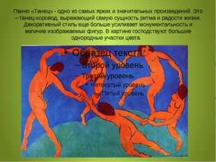 Панно «Танец» - одно из самых ярких и значительных произведений. Это – танец-