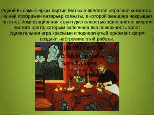 Одной из самых ярких картин Матисса является «Красная комната». На ней изобра