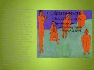 Одна из лучших работ Матисса – «Музыка». Напоминающая детский рисунок работа