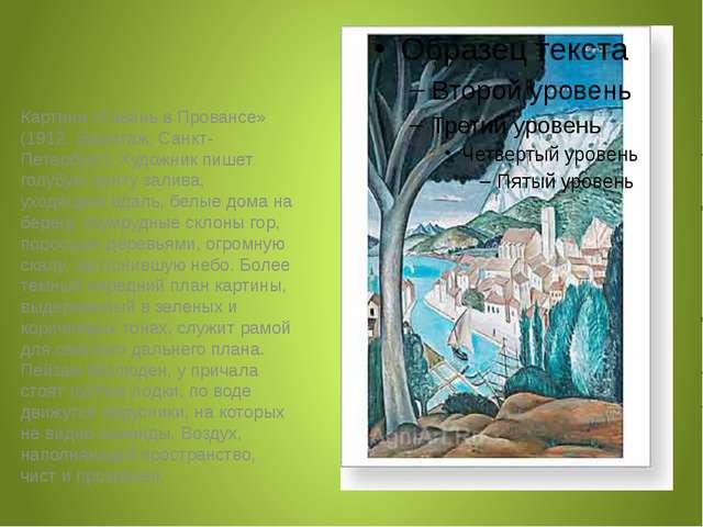 Картина «Гавань в Провансе» (1912, Эрмитаж, Санкт-Петербург). Художник пишет...