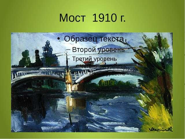 Мост 1910 г.