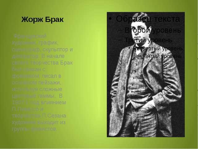 Жорж Брак Французский художник, график, сценограф, скульптор и декоратор. В...