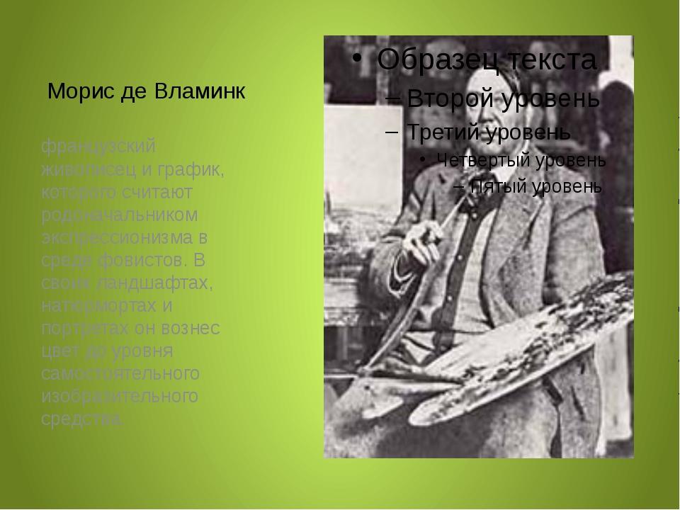 Морис де Вламинк французский живописец и график, которого считают родоначальн...