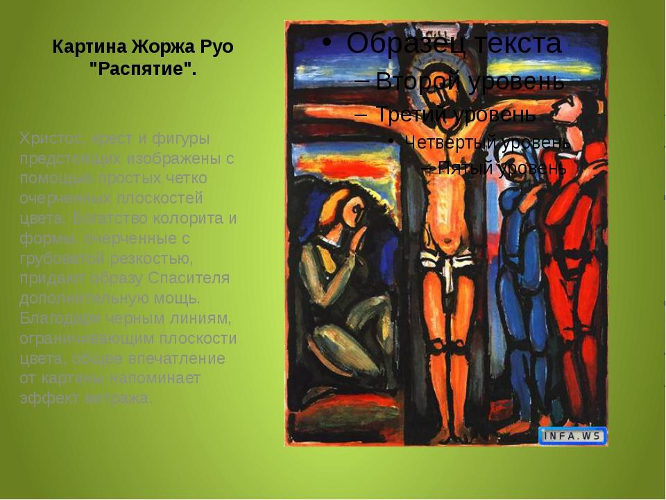 """Картина Жоржа Руо """"Распятие"""". Христос, крест и фигуры предстоящих изображены..."""