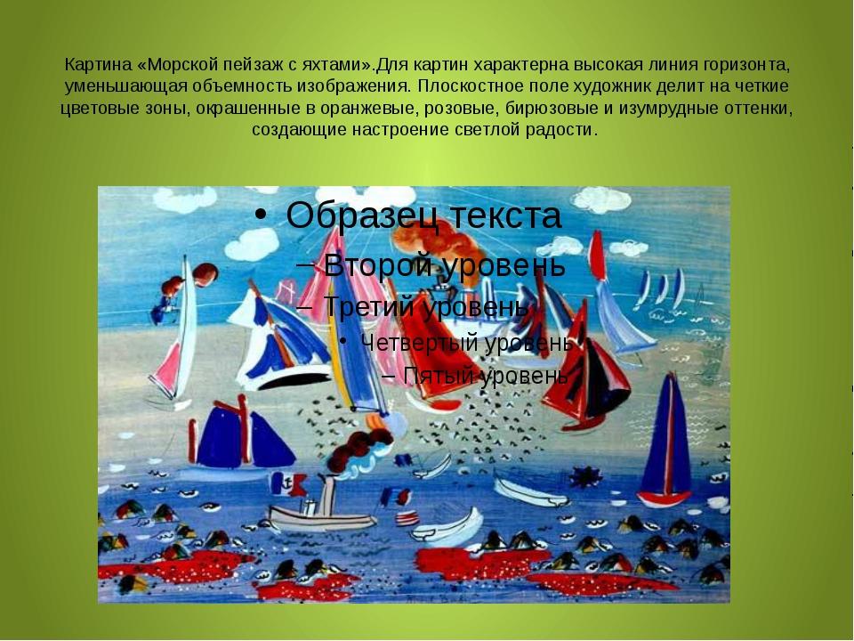 Картина «Морской пейзаж с яхтами».Для картин характерна высокая линия горизон...