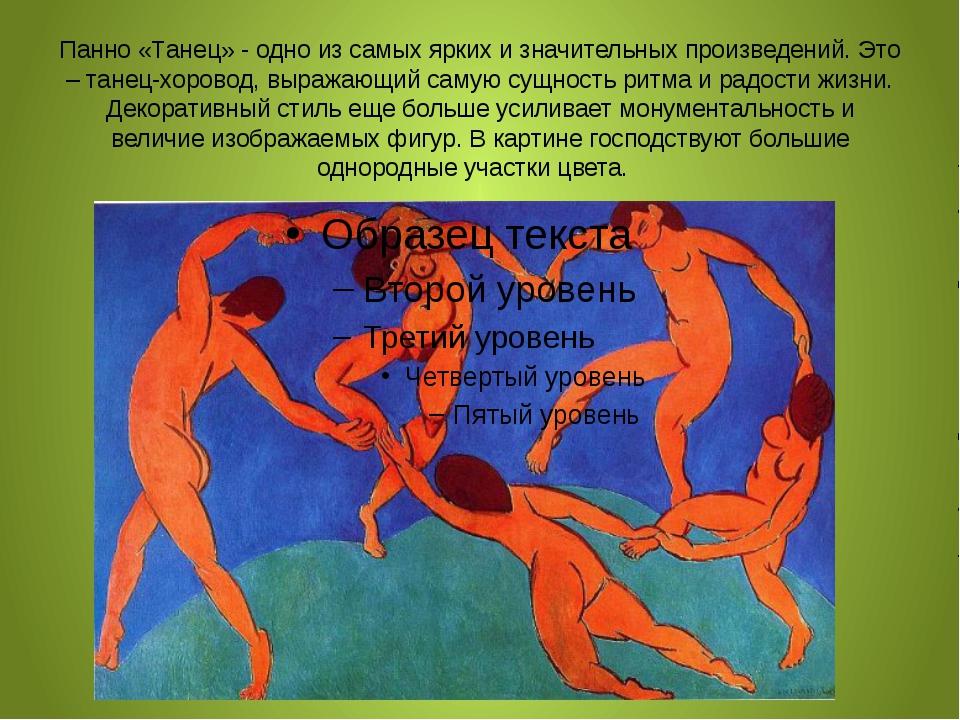 Панно «Танец» - одно из самых ярких и значительных произведений. Это – танец-...