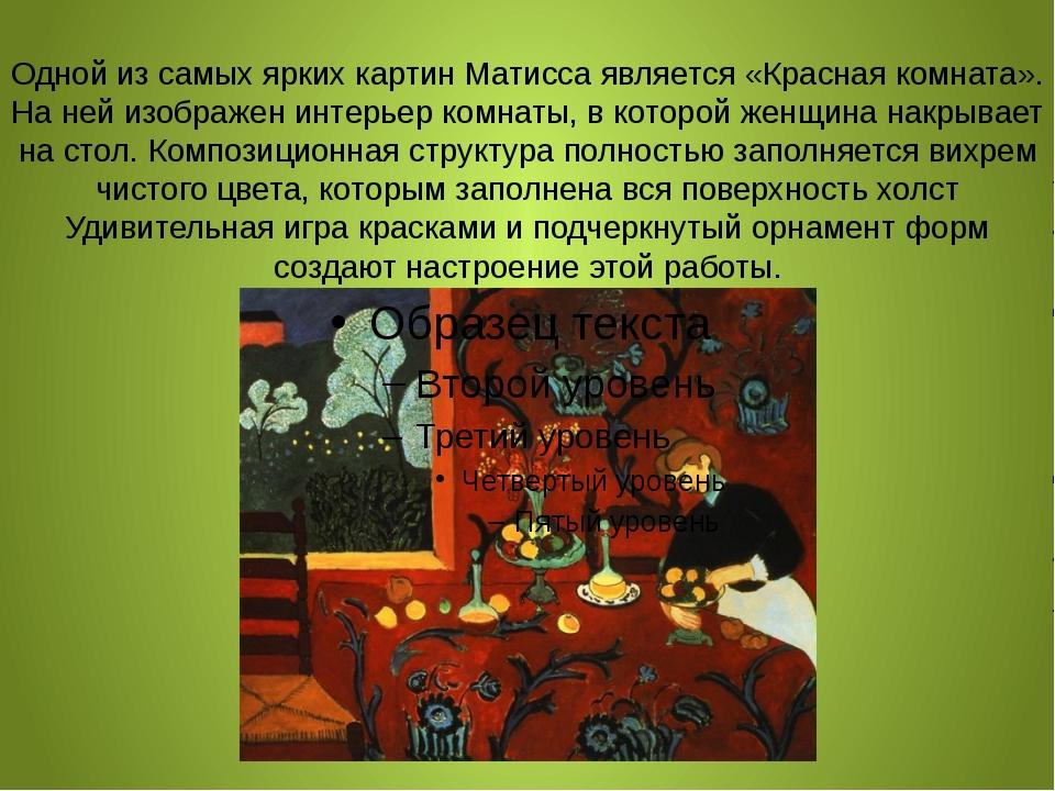 Одной из самых ярких картин Матисса является «Красная комната». На ней изобра...