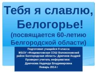 Подготовил учащийся 9 класса МБОУ «Фощеватовская СОШ Волоконовский район Белг