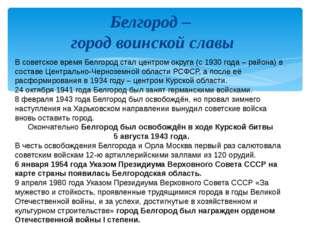 Белгород – город воинской славы В советское время Белгород стал центром округ