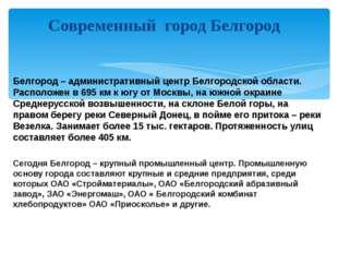 Белгород – административный центр Белгородской области. Расположен в 695 км к