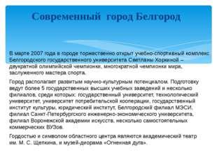 Современный город Белгород В марте 2007 года в городе торжественно открыт уче