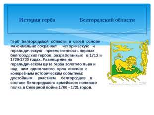 История герба Белгородской области Герб Белгородской области в своей основе