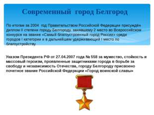 Современный город Белгород По итогам за 2004 год Правительством Российской Фе