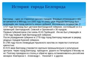 История города Белгорода Белгород – один из старинных русских городов. Впервы