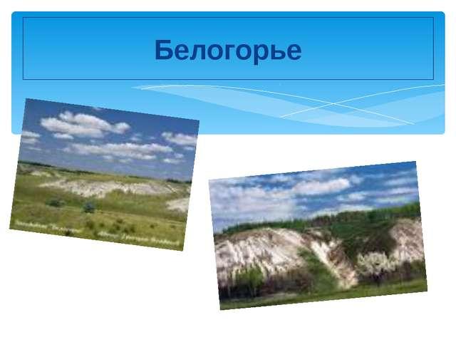 Белогорье