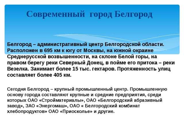 Белгород – административный центр Белгородской области. Расположен в 695 км к...