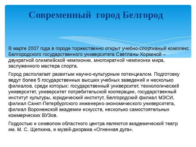 Современный город Белгород В марте 2007 года в городе торжественно открыт уче...