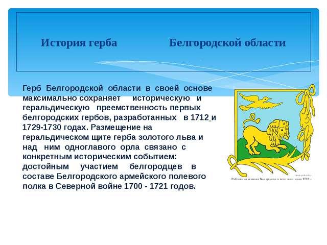 История герба Белгородской области Герб Белгородской области в своей основе...