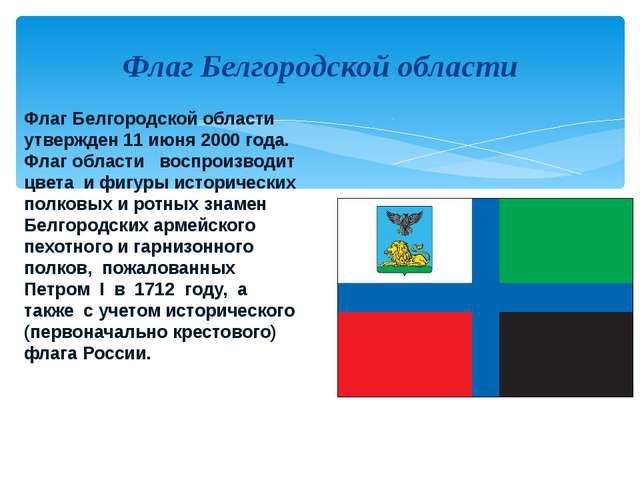 Флаг Белгородской области Флаг Белгородской области утвержден 11 июня 2000 го...