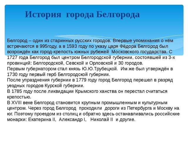 История города Белгорода Белгород – один из старинных русских городов. Впервы...
