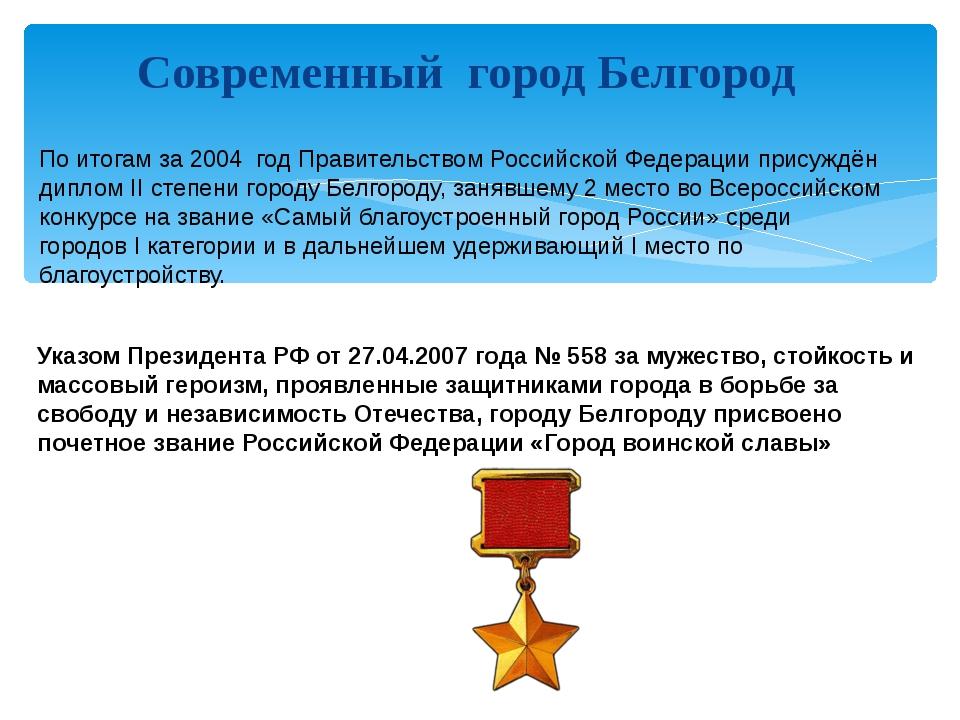 Современный город Белгород По итогам за 2004 год Правительством Российской Фе...