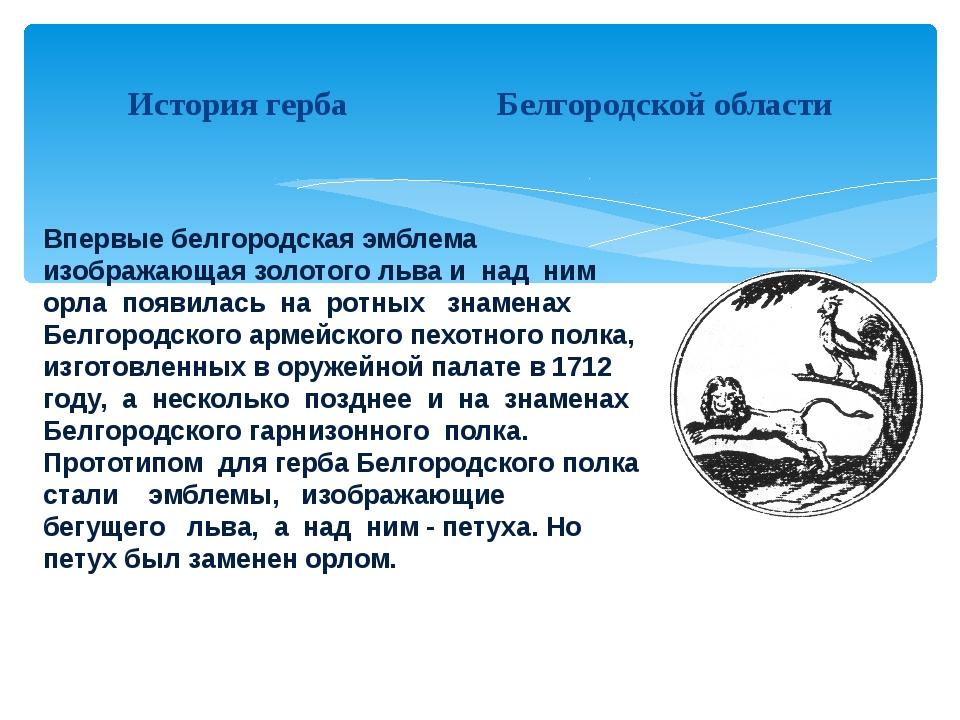 История герба Белгородской области Впервые белгородская эмблема изображающая...
