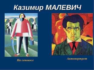 Казимир МАЛЕВИЧ На сенокосе Автопортрет