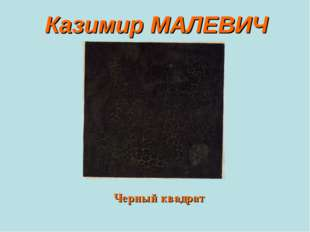 Казимир МАЛЕВИЧ Черный квадрат
