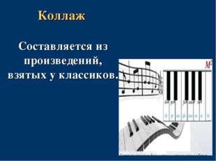 Коллаж Составляется из произведений, взятых у классиков.
