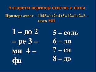 1 – до 2 – ре 3 – ми 4 – фа 5 – соль 6 – ля 7 – си 8 – до Алгоритм перевода о