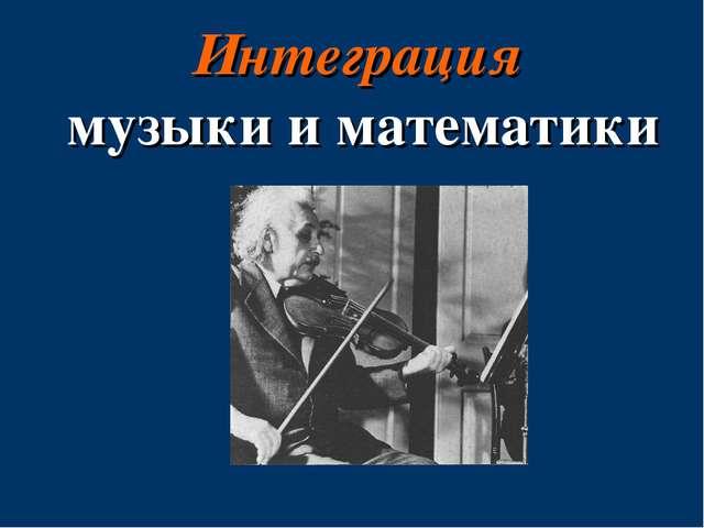 Интеграция музыки и математики