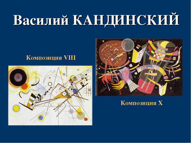 Василий КАНДИНСКИЙ Композиция VIII Композиция X