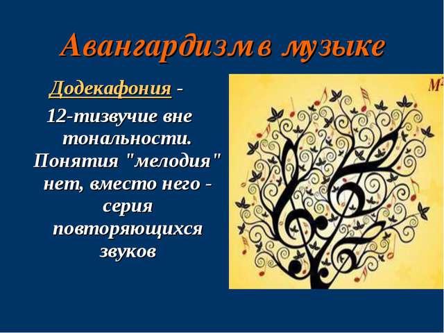 """Авангардизм в музыке Додекафония - 12-тизвучие вне тональности. Понятия """"мело..."""
