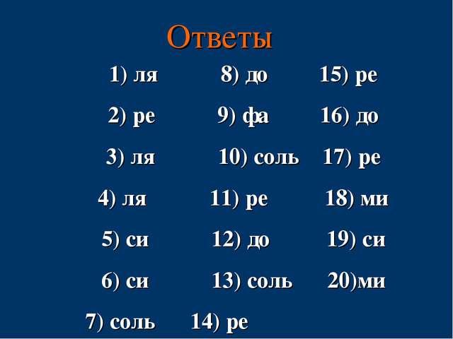 Ответы ля 8) до 15) ре ре 9) фа 16) до ля 10) соль 17) ре ля 11) ре 18) ми си...