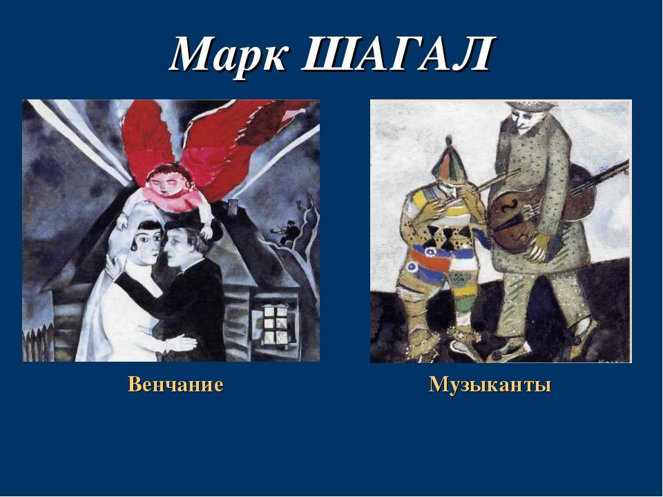 Марк ШАГАЛ Музыканты Венчание