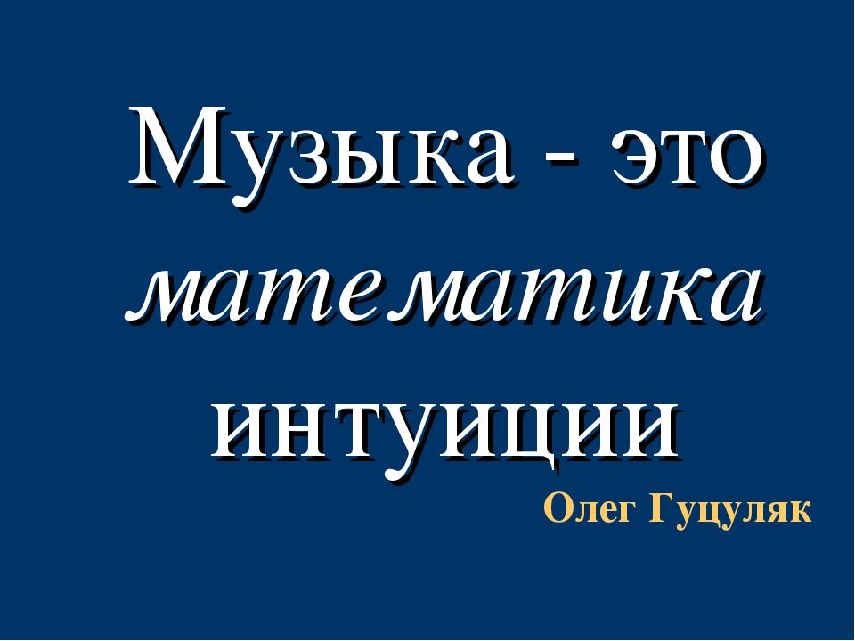 Музыка - это математика интуиции Олег Гуцуляк