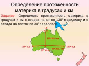 Определение протяженности материка в градусах и км. Задание. Определить протя