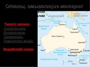 Океаны, омывающие материк Северное и восточное побережья Австралии омывают мо