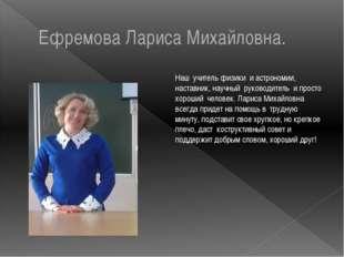 Ефремова Лариса Михайловна. Наш учитель физики и астрономии, наставник, научн