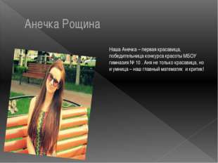 Анечка Рощина Наша Анечка – первая красавица, победительница конкурса красоты