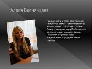 Алеся Веснянцева Наша Алеся очень умная, ответственная и гармоничная личность
