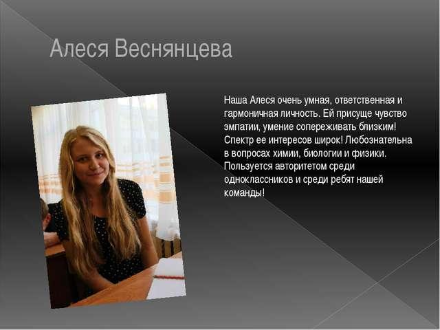Алеся Веснянцева Наша Алеся очень умная, ответственная и гармоничная личность...